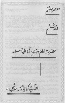 Chaharda(choda) Masoomin ke farman(aqwal) Part 8 poster