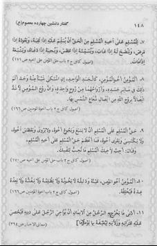 Chaharda(choda) Masoomin ke farman(aqwal) Part 8 screenshot 2