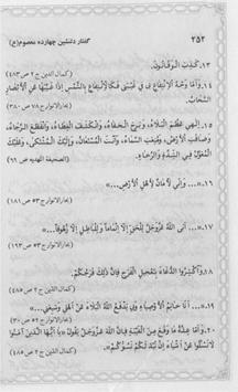 Chaharda(choda) Masoomin ke farman(aqwal) Part 8 screenshot 4
