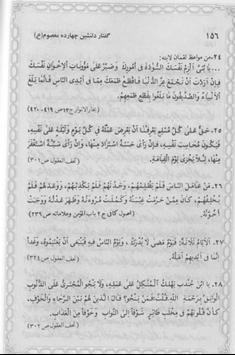 Chaharda(choda) Masoomin ke farman(aqwal) Part 8 screenshot 5