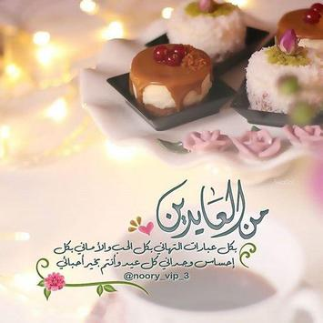Eid Al adha pictures wishes 2019-2020 screenshot 1