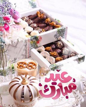 Eid Al adha pictures wishes 2019-2020 screenshot 2