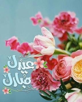 Eid Al adha pictures wishes 2019-2020 screenshot 3
