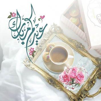 Eid Al adha pictures wishes 2019-2020 screenshot 5