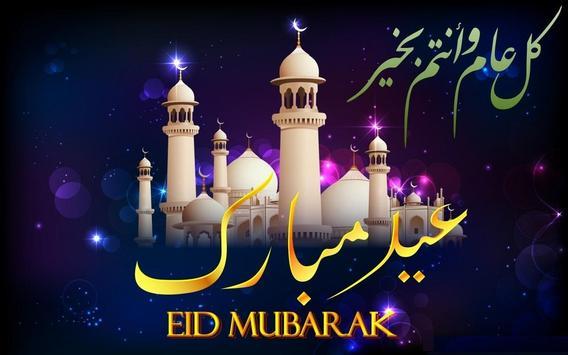Eid Al adha pictures wishes 2019-2020 screenshot 7