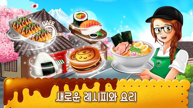 카페 패닉!: 요리게임 스크린샷 1