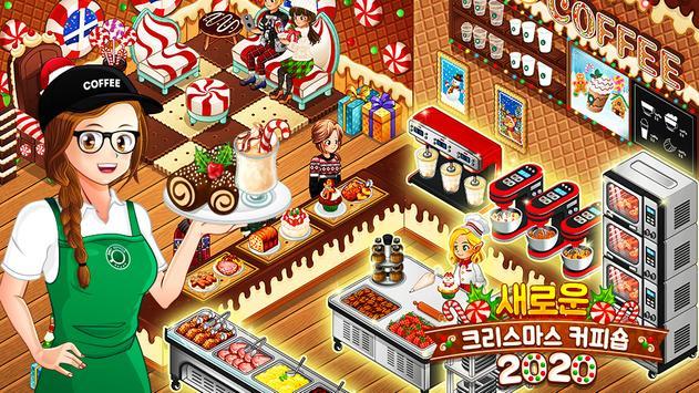 카페 패닉!: 요리게임 포스터