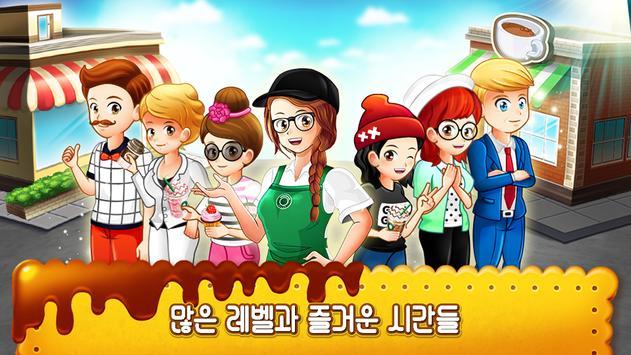 카페 패닉!: 요리게임 스크린샷 5