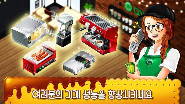 카페 패닉!: 요리게임 스크린샷 9