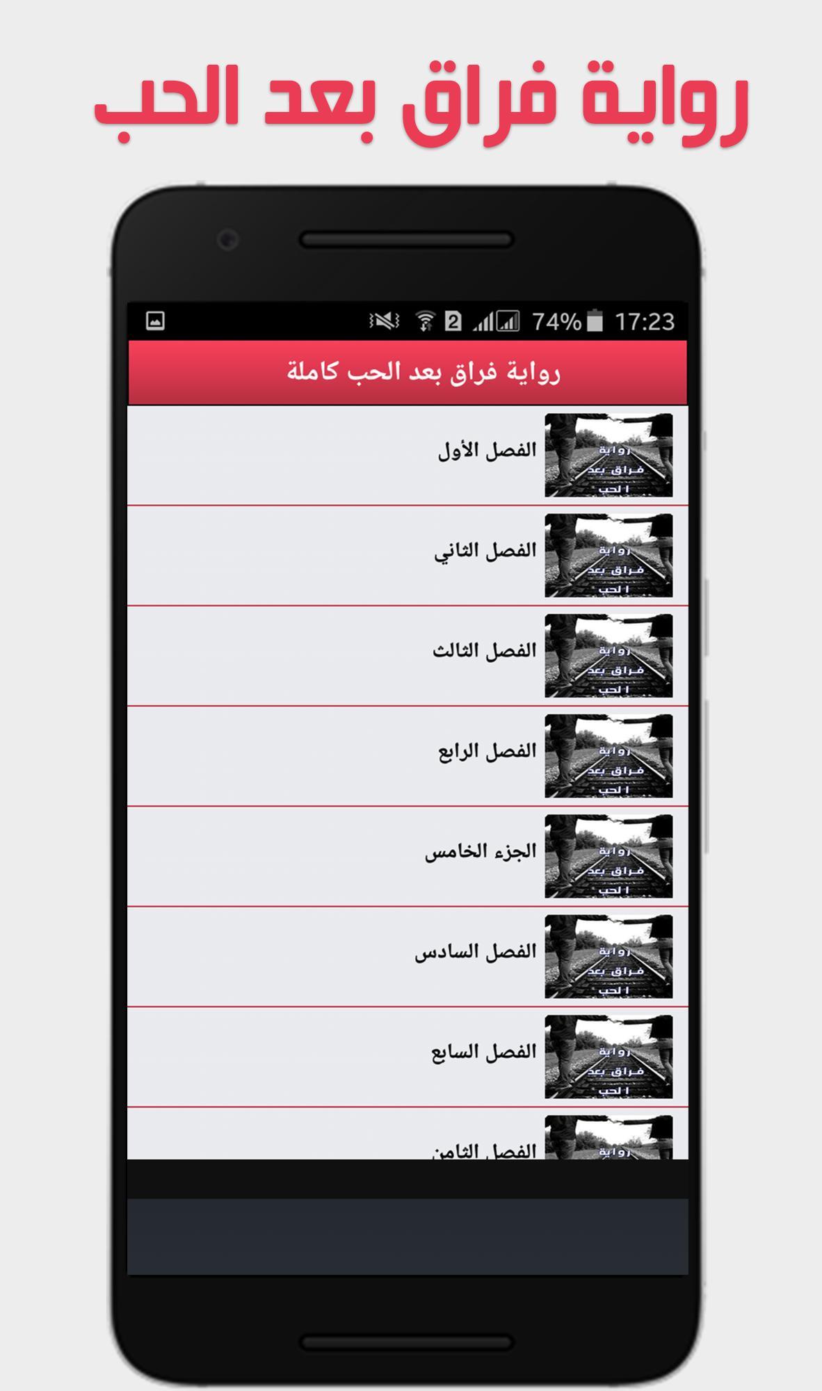 رواية فراق بعد الحب رواية رومانسية For Android Apk Download