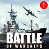 戰艦之戰 圖標