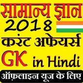 GK Current Affair 2018 Hindi, GK Tricks, SSC, IBPS icon