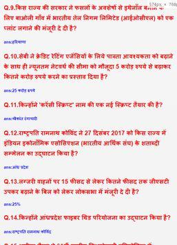 GK Current Affair 2018 Hindi, GK Tricks, SSC, IBPS screenshot 1