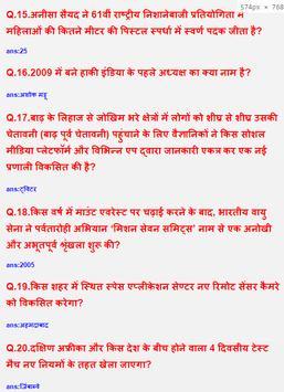 GK Current Affair 2018 Hindi, GK Tricks, SSC, IBPS screenshot 2