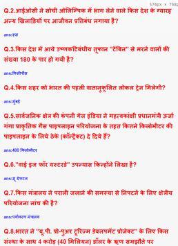 GK Current Affair 2018 Hindi, GK Tricks, SSC, IBPS screenshot 6