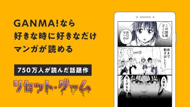 GANMA!(ガンマ) - マンガ読み放題アプリ ポスター