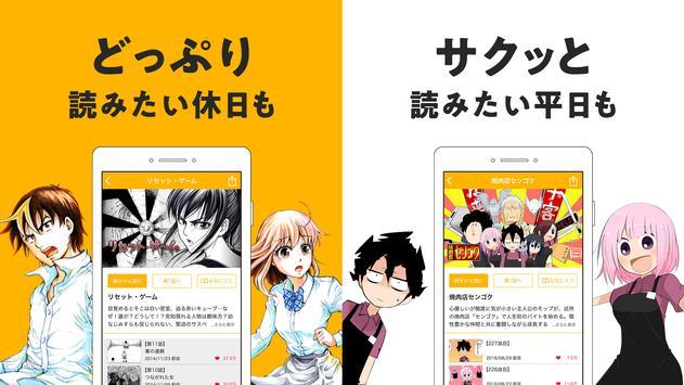 GANMA!(ガンマ) - マンガ読み放題アプリ スクリーンショット 2