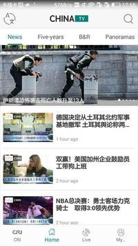 ChinaTV screenshot 4