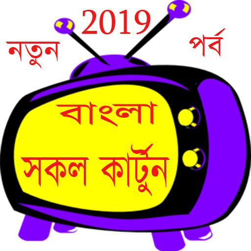 বাংলা  কার্টুন ২০১৯ - Bangla Cartoon