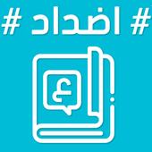 معجم الاضداد قاموس الاضداد عربي : معجم ضدد المعاني icon