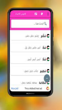 معجم الاضداد قاموس الاضداد عربي : معجم ضدد المعاني screenshot 4