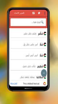 معجم الاضداد قاموس الاضداد عربي : معجم ضدد المعاني screenshot 5