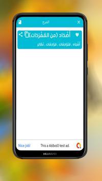 معجم الاضداد قاموس الاضداد عربي : معجم ضدد المعاني screenshot 1