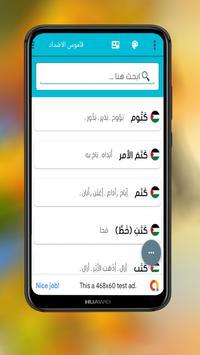 معجم الاضداد قاموس الاضداد عربي : معجم ضدد المعاني screenshot 2
