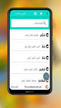 معجم الاضداد قاموس الاضداد عربي : معجم ضدد المعاني screenshot 3