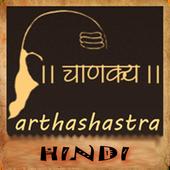 Chanakya Neeti In Hindi icon