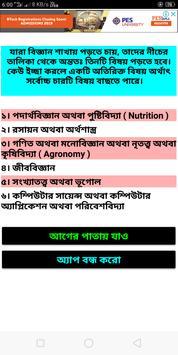 Higher Secondary (WBCHSE) Subject & School List screenshot 3