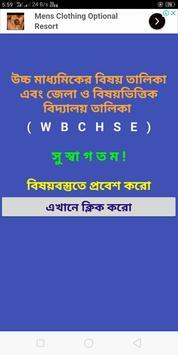 Higher Secondary (WBCHSE) Subject & School List poster