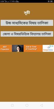 Higher Secondary (WBCHSE) Subject & School List screenshot 1