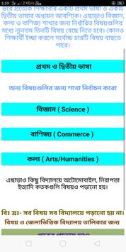 Higher Secondary (WBCHSE) Subject & School List screenshot 2