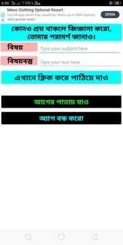Higher Secondary (WBCHSE) Subject & School List screenshot 4