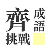 成語齊挑戰 icon