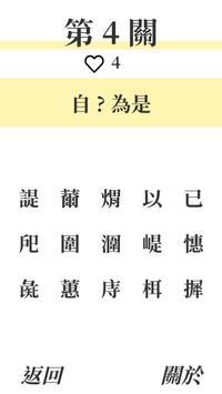 成語齊挑戰 screenshot 1