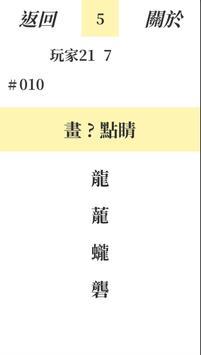 成語齊挑戰 screenshot 2