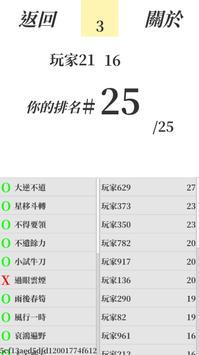 成語齊挑戰 screenshot 3