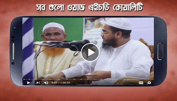বাংলা সেরা ওয়াজ মাহফিল : Bangla Waz Mahfil screenshot 2