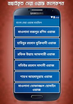 বাংলা সেরা ওয়াজ মাহফিল : Bangla Waz Mahfil screenshot 7
