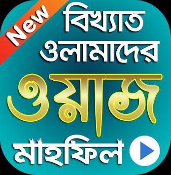বাংলা সেরা ওয়াজ মাহফিল : Bangla Waz Mahfil screenshot 5