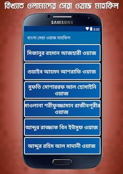বাংলা সেরা ওয়াজ মাহফিল : Bangla Waz Mahfil screenshot 6