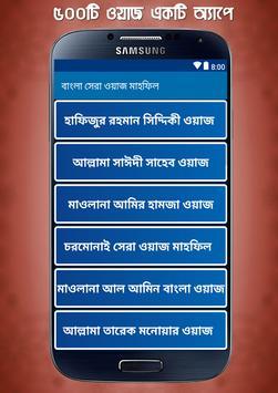 বাংলা সেরা ওয়াজ মাহফিল : Bangla Waz Mahfil screenshot 8