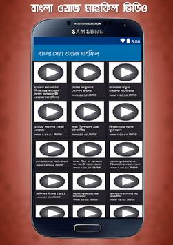 বাংলা সেরা ওয়াজ মাহফিল : Bangla Waz Mahfil screenshot 9