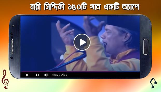বারী সিদ্দিকী হিট গান : Best of Bari Siddiqui Song screenshot 1