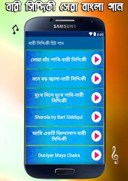 বারী সিদ্দিকী হিট গান : Best of Bari Siddiqui Song screenshot 2