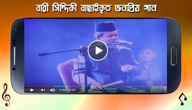 বারী সিদ্দিকী হিট গান : Best of Bari Siddiqui Song screenshot 7