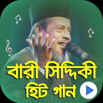 বারী সিদ্দিকী হিট গান : Best of Bari Siddiqui Song screenshot 4