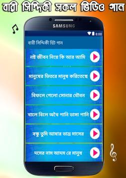 বারী সিদ্দিকী হিট গান : Best of Bari Siddiqui Song screenshot 6